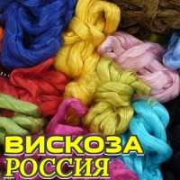 Вискоза пр. Россия